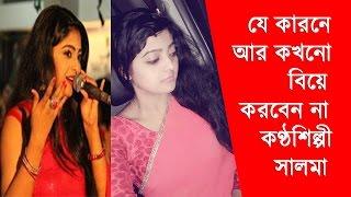 যে কারনে আর কখনো বিয়ে করবেন না কণ্ঠশিল্পী সালমা | Singer Salma | Latest Bangla News Today