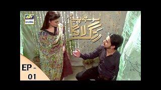 Mohay Piya Rang Laaga - Episode 1 - ARY Digital Drama