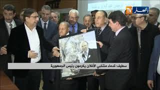 شاهد.. قدماء منتخبي الأفلان يكرّمون رئيس الجمهورية بسطيف !!