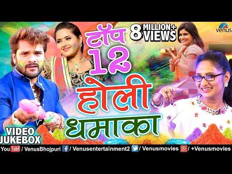 Xxx Mp4 Top 12 सुपरहिट हाेली धमाका Khesari Lal Yadav Amp Priyanka Singh VIDEO JUKEBOX Bhojpuri Holi Songs 3gp Sex