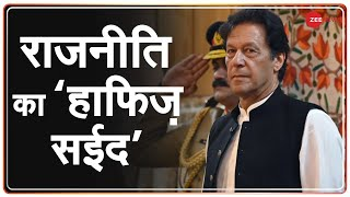 Pakistani politicians Imran Khan reprehend on PM Modi after surgical strike