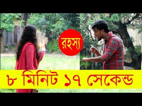 ৮ মিনিট ১৭ সেকেন্ড এর রহস্য   Bangla Funny Video   Bangla Fun EP 32   Mojar Tv