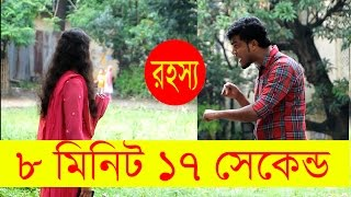 ৮ মিনিট ১৭ সেকেন্ড এর রহস্য | Bangla Funny Video | Bangla Fun EP 32 | Mojar Tv