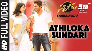 Athiloka Sundari Video Song | Sarrainodu Video Songs | Allu Arjun, Rakul Preet | SS Thaman