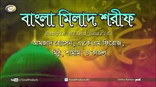 Various Artists - Bangla Milad Sharif