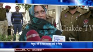 Sangrur: wife sent to police remand in his husband's murder case
