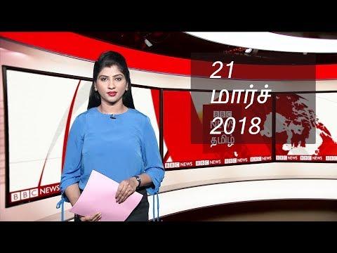 Xxx Mp4 BBC Tamil TV News Bulletin 21 03 18 பிபிசி தமிழ் தொலைக்காட்சி செய்தியறிக்கை 21 03 2018 3gp Sex