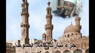 جزء تبارك كامل عبد الباسط عبدالصمد Juz Tabarak by abdelbasit abdelsamad