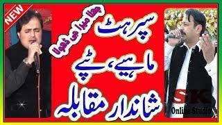Pothwari Saraiki Punjabi Mahiya Tappy Pakistani Muqabla  2017 New ||  SK Online Studio
