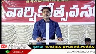 సువార్త దండయాత్ర వార్షికోత్సవ సదస్సు (14-12-2018) (తూర్పుగోనగూడెం)రాజానగరం || Vijay Prasad | iforgod