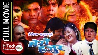 Nepali Movie    Mero Hajur