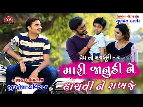 Xxx Mp4 Mari Janudi Ne Hachvi Ne Rakhje Jignesh Kaviraj Latest Gujarati Song 3gp Sex