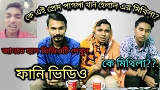 Bangla Funny Interview|কে মিথিলা|Mithila|Bangladeshi Khan Helal|E kemon cinema| Gaan |The Bong Guy