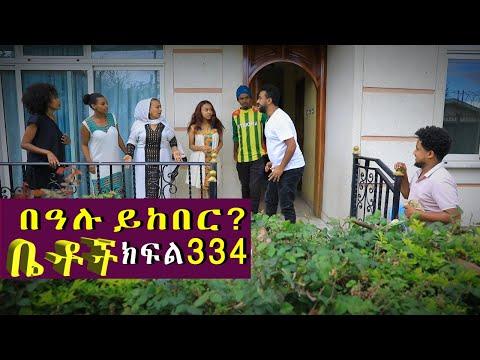 "Betoch ""በዓሉ ይከበር ""Comedy Ethiopian Series Drama Episode 334"