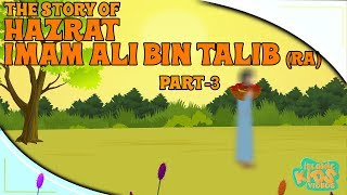 Family Of Prophet Muhammad (SAW) For Kids  | Hazrat Imam Ali Bin Talib (RA)  Part 3 |Islamic Stories
