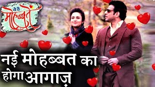 Yeh Hai Mohabbatein :  Budapest track to go ON-AIR from 6 November