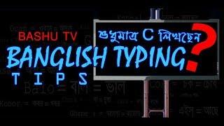 শুধুমাত্র C লিখছেন?  BANGLISH TYPING TIPS I BASHU TV