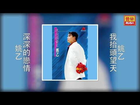姚乙 深深的戀情 Original Music Audio
