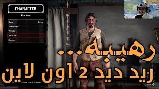 تجربة ريد ديد 2 اون لاين لأول مره...... الأون لاين فيه قصه!!! | red dead redemption 2 online