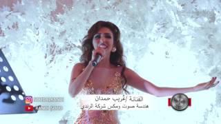 الفنانة عريب حمدان مع شركة الرندي
