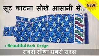 Learn Suit✂cutting in hindi how to make Ladies  Suit | | Making Salwar suit  easy way