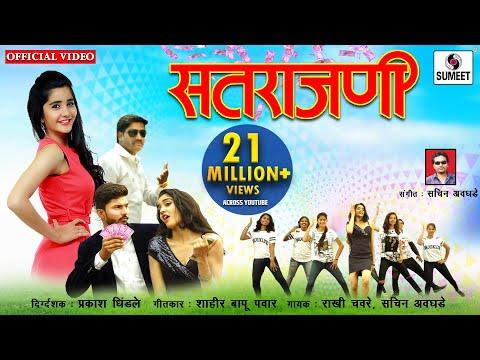 Xxx Mp4 Satrajani Official Video Marathi Lokgeet Sumeet Music 3gp Sex