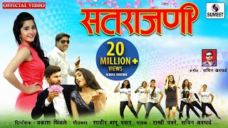 pc mobile Download Satrajani - Official Video - Marathi Lokgeet - Sumeet Music