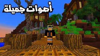 ماين كرافت - الحلقة 2: نسجل بدون ما يدرون || Minecraft - King of The Hill