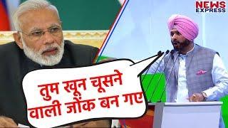 Sidhu ने Congress महाधिवेशन में Modi BJP का बताया खून चूसने वाली जोंक