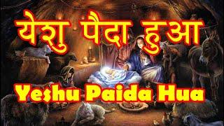 Yeshu Paida Hua (Hindi Christmas Song)