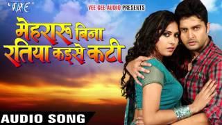आज कुर्ता फार के - Aaja Kurta Faar Ke | Mehararu Bina Ratiya Kaise Kati | Bhojpuri Hot Song