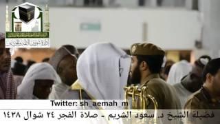 تلاوة من آخر سورة الأنعام من فجريات الشيخ سعود الشريم 1438 هـ