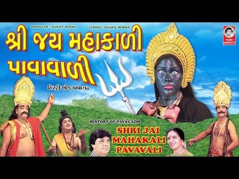 Shri Jai Mahakali Pavavali || Mahakali Sangeet Rupak( Gujarati ) || HD Video