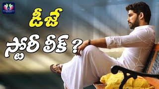 డీజే స్టోరీ లీక్డ్ | DJ Movie Story Leaked | Allu Arjun | Pooja Hegde | Telugu Full Screen