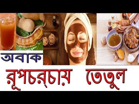 রুপ চর্চায় তেতুল//Bangla Beauty Tips//Bangla  sex Tips