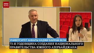 73 я годовщина создания Национального Правительства Южного Азербайджана   Анкара  14 12 2018