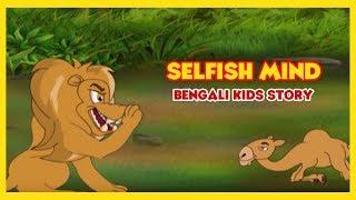 Selfish Mind - ঠাকুরমার ঝুলি 2018 | শয়নকাল গল্প | Panchatantra Golpo | শিশুদের গল্প | Cartoon