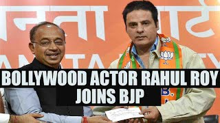 Actor Rahul Roy joins BJP, hails PM Modi and Amit Shah for taking India forward   Oneindia News