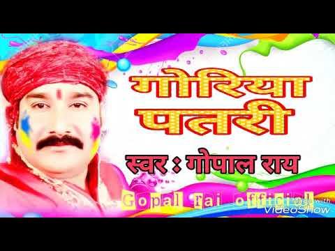 Xxx Mp4 गोपाल राय का देहाती होली Superhit Holi Song Of Gopal Rai 2018 3gp Sex