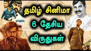 National Award 2017: Surya Movie Got National Award - Filmibeat Tamil