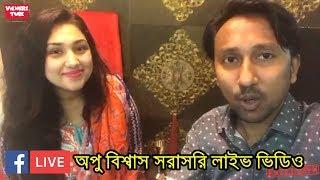 আমাকে ভাবী না দিদি বলেন সরাসরি লাইভে অপু বিশ্বাস এক্সক্লুসিভ ভিডিও ! Apu Biswas Exclusive Live Video