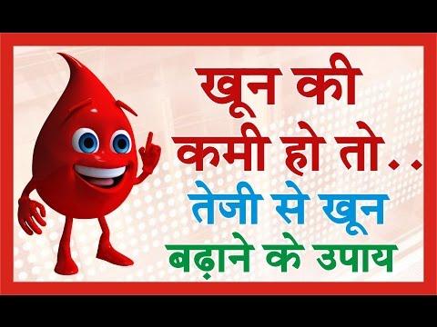 Xxx Mp4 शरीर में खून की कमी है तो तेजी से खून बढ़ाने के उपाय 3gp Sex