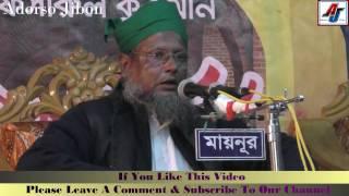 শায়খুল হাদিস হযরাত মাওলানা আব্দুর রাহমান-সুদ ও ঘোষ Bangla New Waz 2017 Maulana Abdur Rahman