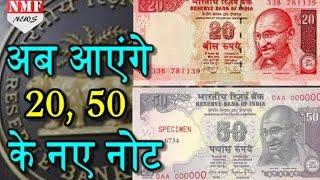 Narendra Modi का एक और बड़ा फैसला, Market में आएंगे 20, 50 के नए नोट