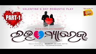 Love Marriage | Part 1 |Valentine's Day Special Play| HQ 3D Audio (use earphones)