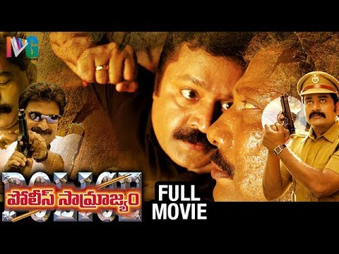 Police Samrajyam Telugu Full Movie | Suresh Gopi | Gopika | Rajamani | The Tiger | Indian Video Guru