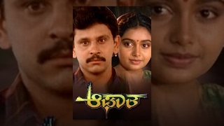Aagatha (1994) Kannada Full Movie