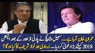 Pakistan News Live  Imran Araha Hai  Sohail Warraich