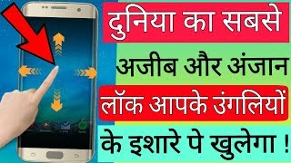 Amazing Screen Lock For All Android Phones    Nobody knows    By Hindi Tutorials