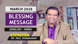 मार्च 2018 के लिए प्रतिज्ञा   March Blessing Message   Dr. Paul Dhinakaran